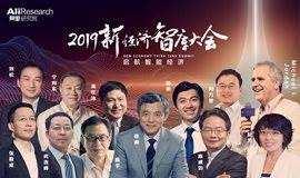 2019年第四届新经济智库大会