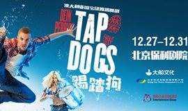 澳大利亚国宝级舞剧TAP DOGS《踢踏狗》北京站