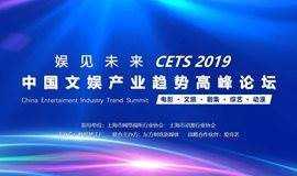 娱见未来·CETS2019中国文娱产业趋势峰会