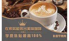 在家就能做出美味的咖啡!政府补贴培训 家庭咖啡师