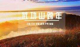 深圳,广州,东莞出去丨生活需要仪式感--武功山跨年之旅