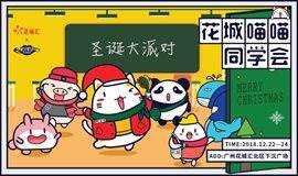 广州塔下的喵星人主题圣诞市集,尽享视觉味觉的狂欢!