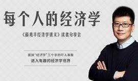 每个人的经济学 ·《薛兆丰经济学讲义》北京读者见面会