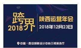 2018跨界·陕西运营人年会