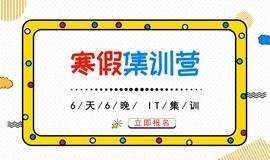 2019寒假集训营——6天6晚 微信小程序/Web前端/平面设计/Python集训营