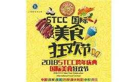 STCC跨年庆典-国际美食狂欢节