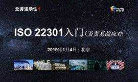 """ISO 22301入门(及贸易战应对)""研讨会"