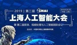 2019年第二届上海人工智能大会--SHAI2019
