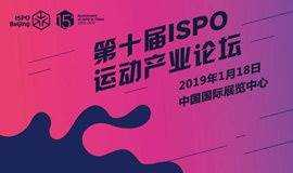 2019第十届ISPO运动产业论坛