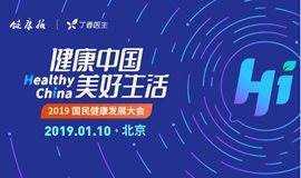 「健康中国 美好生活」2019年国民健康年度盛典
