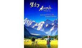 昆明、大理双廊、洱海骑行、丽江古城、  香格里拉石卡雪山、泸沽湖7天6晚摄影之旅
