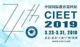 第24届中国国际教育巡回展