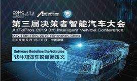 AuToPros 2019第三届决策者智能汽车大会