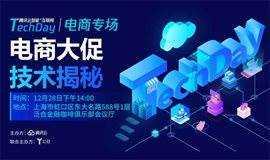 """2018年腾讯云""""智能+互联网TechDay""""电商大促技术揭秘"""