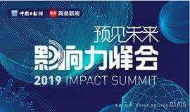 2019年网易影响力峰会 预见未来