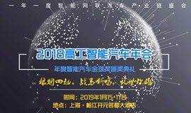 【1月15-17日/上海】2018高工智能汽车年会暨金球奖评选颁奖典礼
