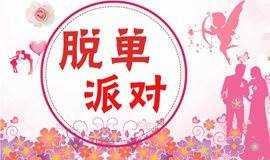 1月27号深圳优质白领单身相亲交友活动【年前脱单专场】