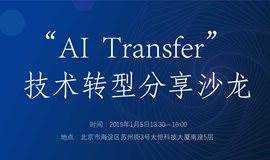 "AI矩阵系列活动—""AI Transfer""技术转型分享沙龙"