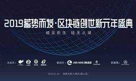 2019蓄势而发·区块链创世新元年盛典(年会)