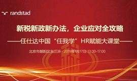 """新税新政新办法,企业应对全攻略 ——任仕达中国""""任我学""""HR赋能学院"""