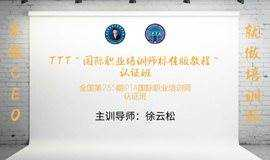 TTT™国际职业培训师标准版教程™认证班