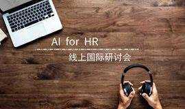 AI for HR 线上国际研讨会