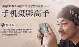 【视频课】马云、白岩松、薛之谦的摄影师:教你成为手机摄影高手,随时随地拍好
