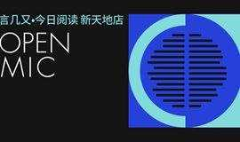 噗哧脱口秀|上海周三言几又新人擂台赛