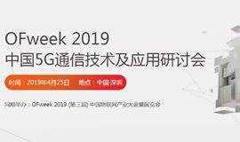【免费早鸟票】2019 中国5G通信技术及应用大会