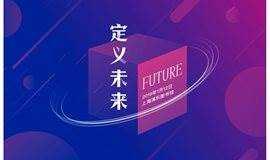 定义未来 | 中科院SELF讲坛登陆上海浦东 开年巨献
