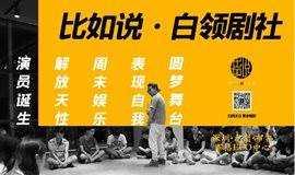 比如说·白领剧社181214_周五戏精场(解放天性) | 清宫大戏