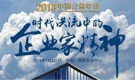 2018中国公益年会