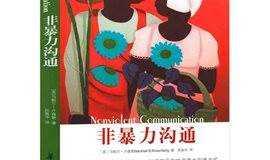 樊登读书线下阅读《非暴力沟通》