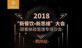"""2018点评微生活""""新餐饮·新思维""""大会 顾客体验管理专场沙龙 郑州站"""