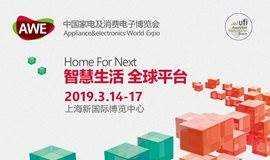 AI上智慧生活,来AWE2019全球三大家电及消费电子展看行业新趋势