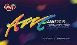 AI上智慧生活,来AWE2019体验最全家电及消费电子新品!