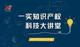 科技牛知识产权大讲堂线下交流(第十期)