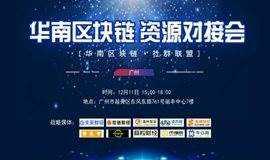 第十四期华南区块链资源对接会