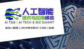 人工智能技术与应用峰会