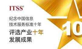 中国IT服务产业十年发展成果评选正式启动