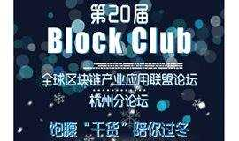 布洛克科技Block Club全球区块链产业应用论坛 · 杭州站