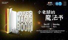 钢琴故事音乐会|《小老鼠的魔法书》带小朋友们来一场魔法之旅
