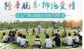 跨年脱单第3期持续火爆,12月15日上海前滩公园公益徒步交友遇见爱情
