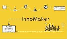 innoMaker | 激光切割&减式模具切割WorkShop
