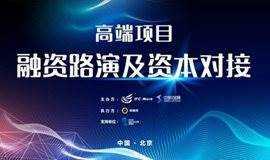 IFC高端项目融资路演会(44期)