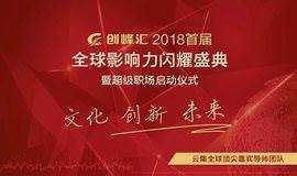 创峰汇2018首届全球影响力闪耀盛典