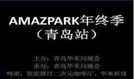 【华米青岛同城会(AMAZPARK)】线下活动:AMAZPARK(华米同城会)年终季【青岛站】