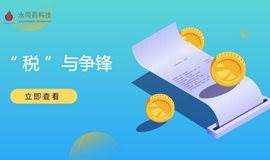"""""""U+创享汇""""第十期—— """"税""""与争锋"""