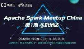 【袋鼠云技术团队沙龙第15期】Apache Spark Meetup China 第1期 杭州站