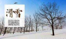 【拼假期—燃雪狂欢】青岛胶南月季山冰雪大世界,嗨爆雪场,畅玩全天!(含路费雪具)